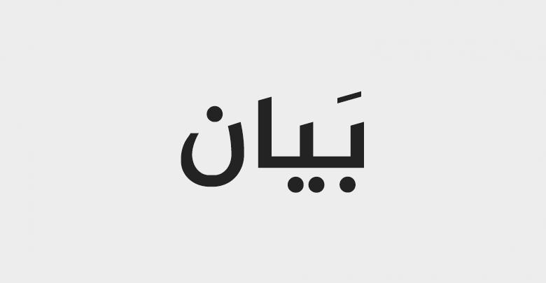 صورة بیان وزارة الخارجية والتعاون الدولي حول الأحداث الجارية في جمهورية تشاد