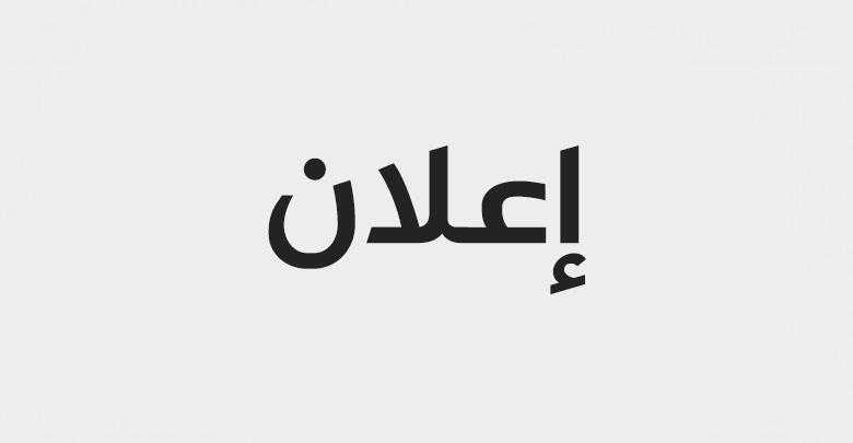 صورة إعلان عن قبول طلبات متخصصين في الترجمة الفورية