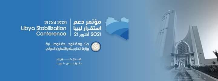 صورة توالي وصول وفود الدول الشقيقة والصديقة للمشاركة في مؤتمر استقرار ليبيا